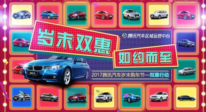全新MKZ直2.2万元 腾讯汽车岁末巨惠联展