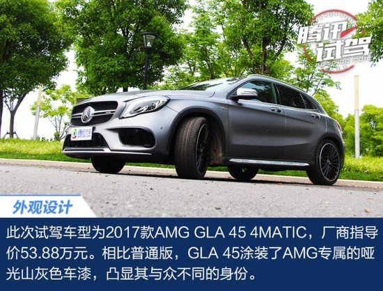 有颜,更有料 试驾奔驰AMG GLA 45 4MATIC