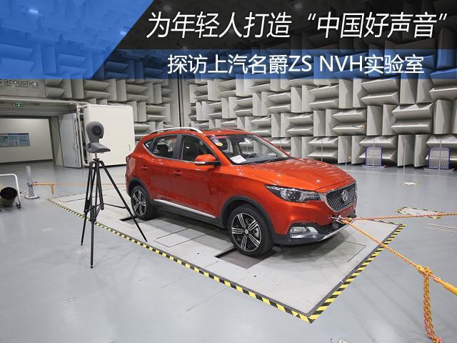 """""""中国好声音"""" 探访上汽名爵ZS NVH实验室"""