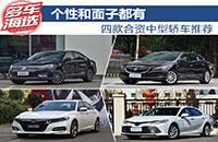 个性和面子都有 四款合资中型轿车推荐
