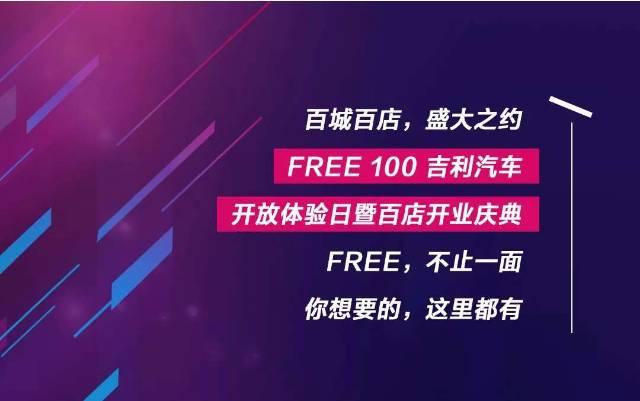 FREE100,吉利汽车开放体验日暨百店开业庆典