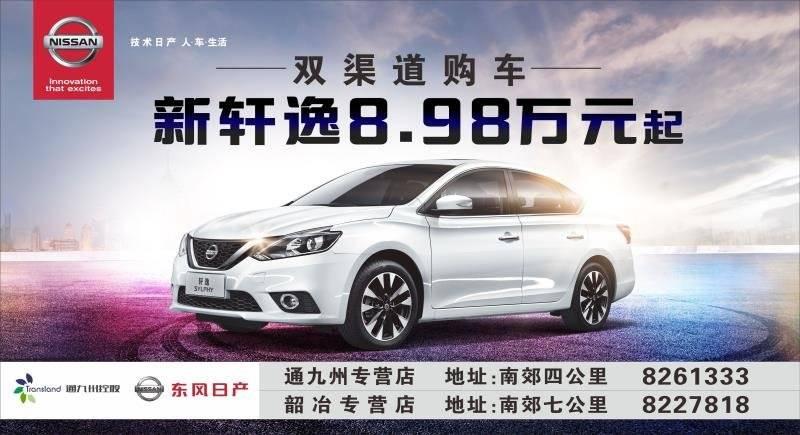 东风日产818钜惠购车节