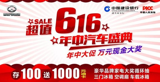 新联汽贸集团联合中国人保韶关分公司年中真情回馈