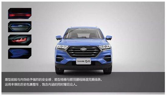 Start,Win More|斯威 G01 大五座SUV正式开启预售
