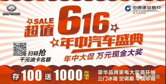 全民年中购车节 616斯柯达千人团购会直抄底价,钜惠来袭!