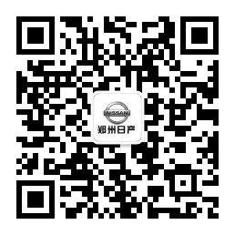 郑州日产二维码