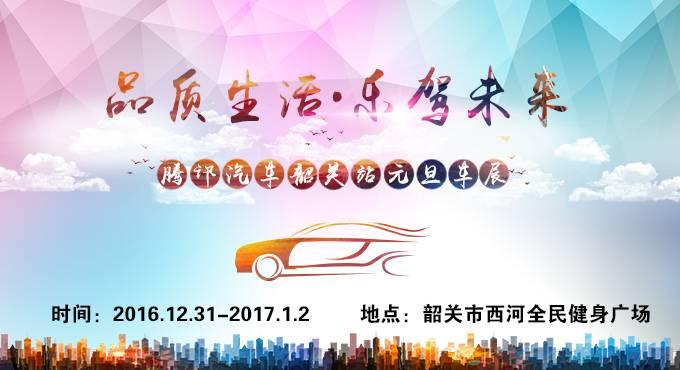 品质生活 乐驾未来——2017腾讯汽车韶关站元旦车展