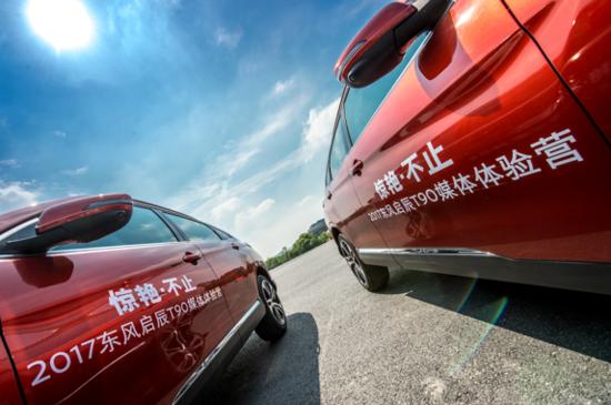 """""""惊艳·不止""""——启辰T90产品力试驾体验营杭州站震撼开启"""