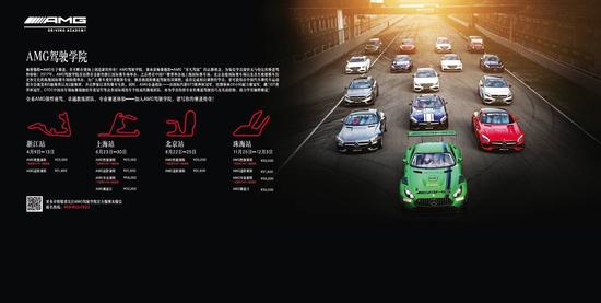 浙江越星AMG驾驶学院火热招募中 是时候享受比赛
