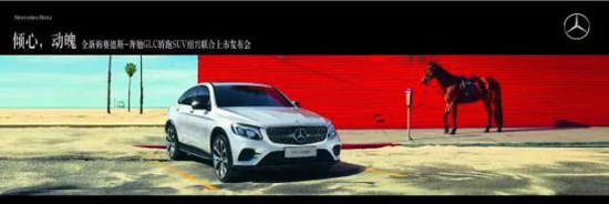 梅赛德斯-奔驰GLC绍兴联合上市发布会圆满成功
