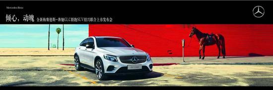 绍兴之星奔驰GLC轿跑SUV联合上市会成功