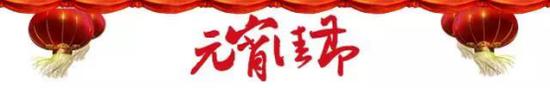 【浙江越星】花好月圆 邀您共度丁酉年元宵节!