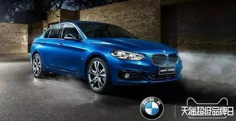 天猫预定全新BMW 1系运动轿车 惊喜不断