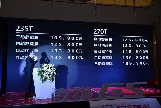 极致驾享 质价比惊人 全新传祺GS5沈阳荣耀上市