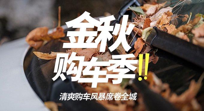 金秋购车季 清爽购车风暴席卷全城