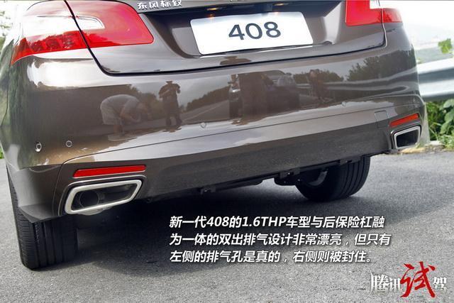 最后说一个小的不足之处:新一代408的1.6thp车型与后保险杠高清图片
