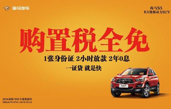 海马S5 8万级强动力SUV降临 鞍山鑫汇两年免息 购置税全免