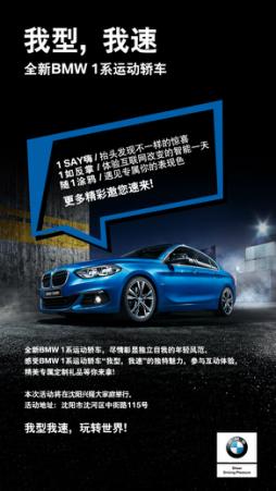 别再相见恨晚 888元让您拥有全新BMW 1系多彩人生