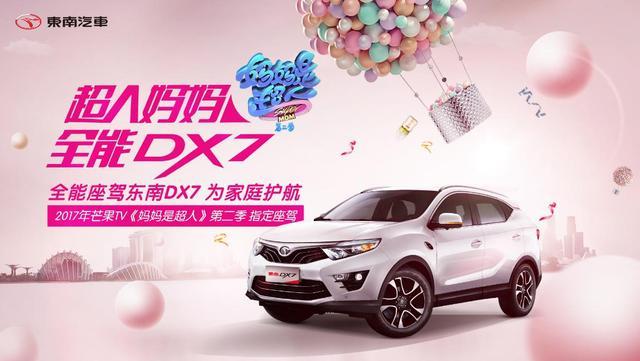 东南DX7/DX3百城万台交车盛典登陆沈阳