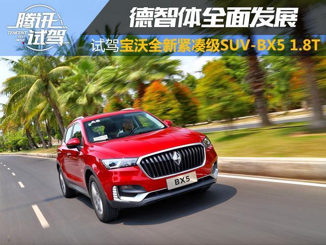 德智体全面发展 试驾宝沃全新紧凑型SUV BX5