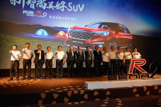 售价8.39-12.59万 一汽奔腾SENIA R9美好上市