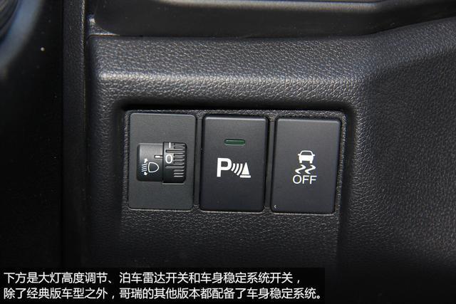 [新车实拍]东风本田哥瑞实拍乘坐空间大长城m4怎么v新车油耗图片