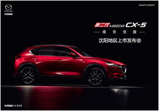 新感官SUV 第二代马自达CX-5沈阳觉醒上市