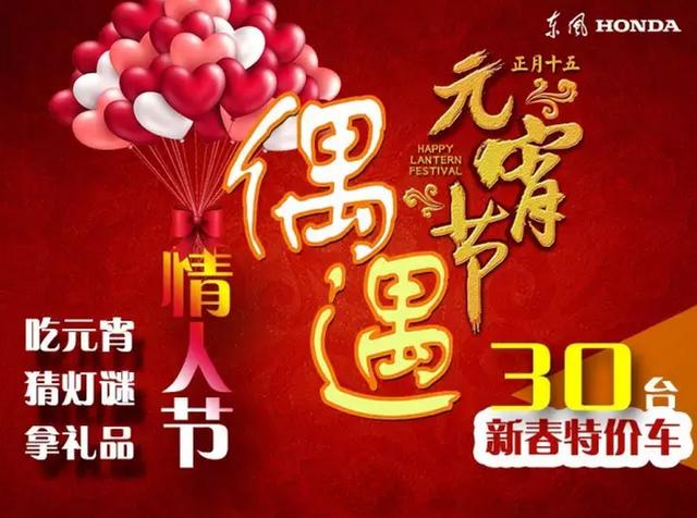 2月11日 欢喜元宵约惠情人节30台特价车