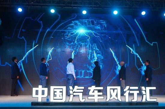 2017中国汽车风行汇 城市站颁奖首发沈阳