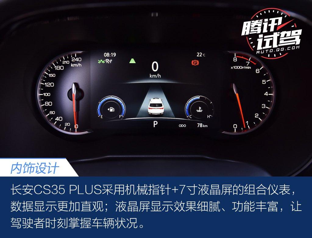 更智能 更好开 试驾全新CS35 PLUS