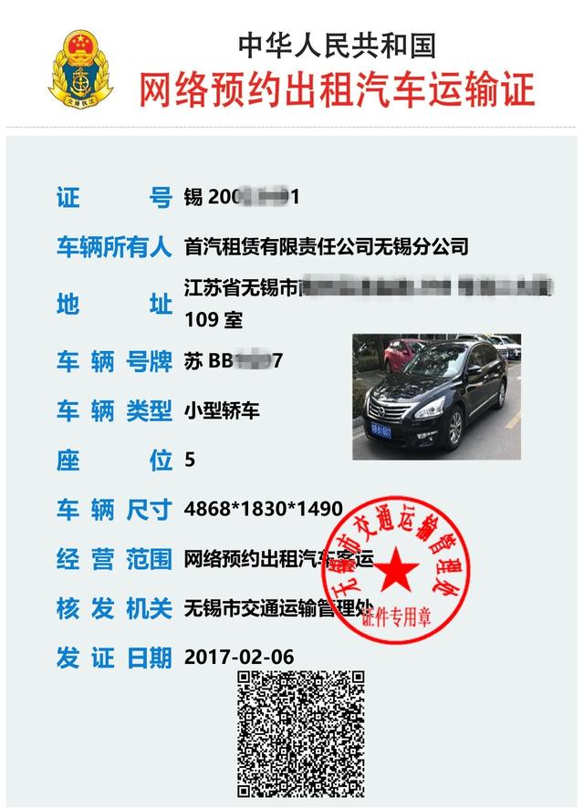 步步领先 首汽约车斩获沈阳网约车平台 司机001号资格证