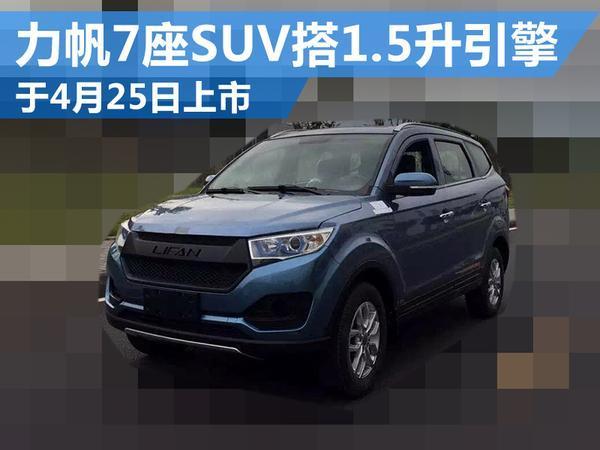 力帆新7座SUV 4月25日上市 搭1.5升引擎