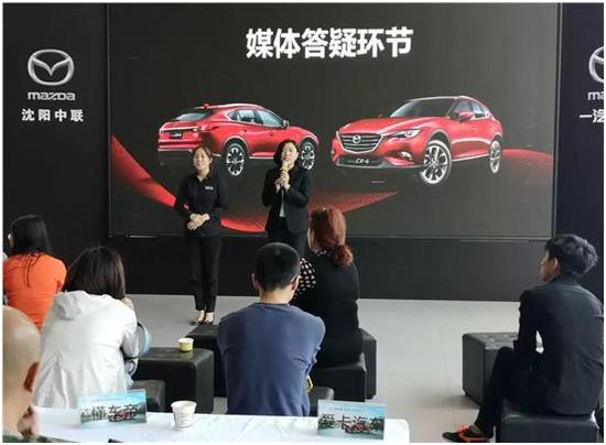 沈阳中联马自达CX-4新车上市会完美落幕