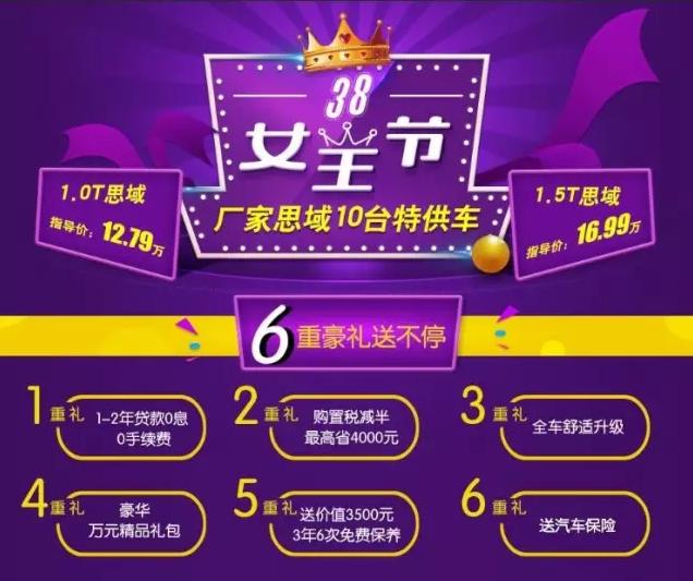 东本汇盈女王节厂家直供10台思域 专享六重礼遇