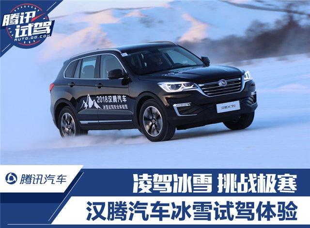 凌驾冰雪挑战极寒 汉腾汽车冰雪试驾体验