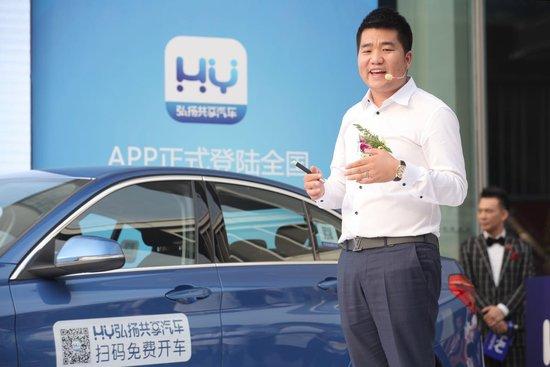 弘扬共享汽车正式开启中国共享出行蓝海新篇章