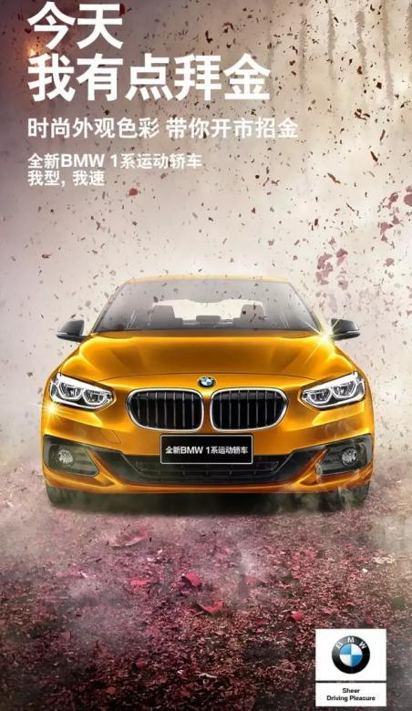 全新BMW 1系运动轿车 带你新年招金