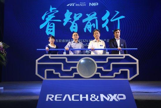 东软睿驰发布新ADAS量产产品及NeuSAR