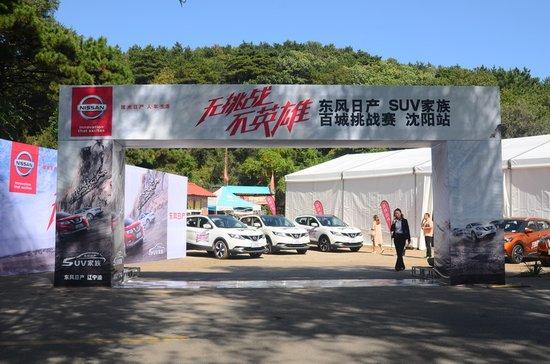 东风日产SUV家族百城挑战赛 沈阳站圆满落幕