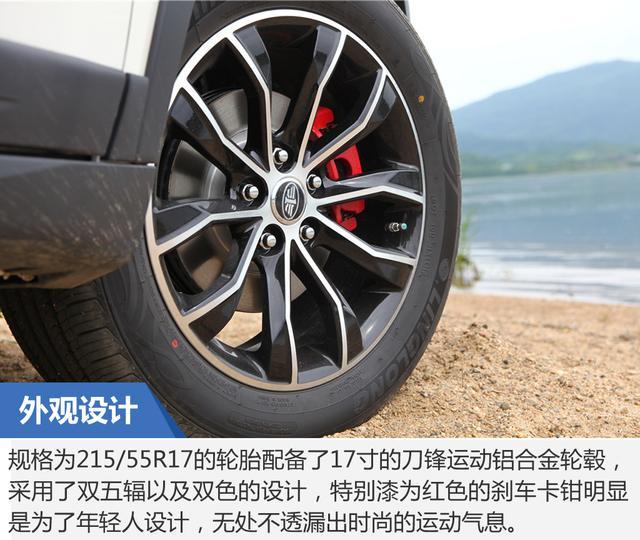 高颜值高配置 试驾2017款一汽森雅R7