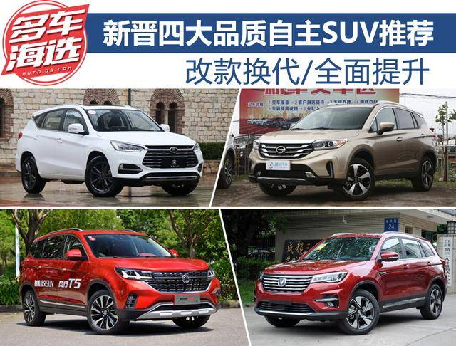 改款换代/全面提升 新晋自主SUV推荐