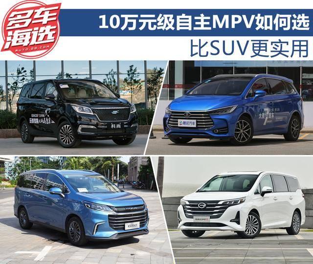 比SUV更实用 10万元级自主MPV如何选