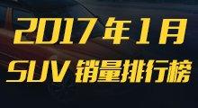 2017年1月SUV销量榜