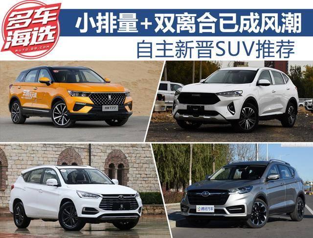小排量+双离合成风潮 自主新晋SUV推荐