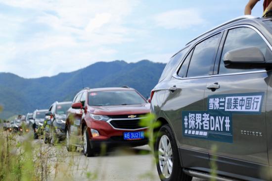 2017雪佛兰最美中国行探界者DAY—惠州南昆山之旅
