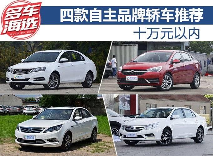 十万元以内 四款自主品牌轿车推荐