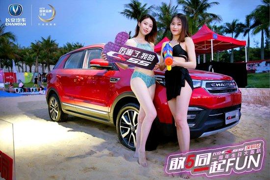 火热全城,炫酷沙滩趴为CS55庆生一周年,嗨翻深圳