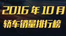 2016年10月轿车销量排行榜
