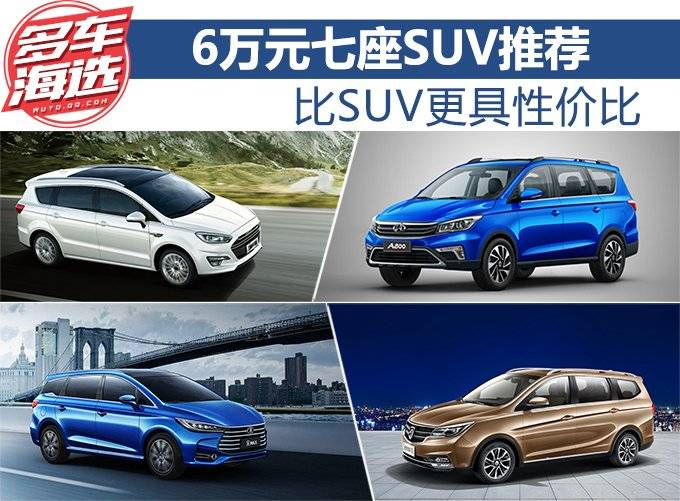 比SUV更高性价比 6万元七座MPV推荐