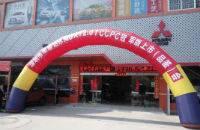 东南DX7 CCPC冠军版上市(品鉴)会